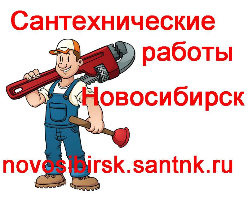 Сантехнические работы Новосибирск